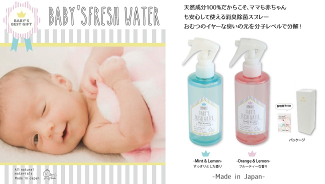 babywater-2